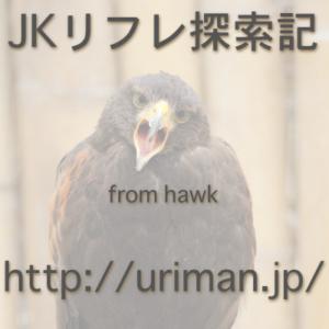 JKリフレ探索記ホーム画像