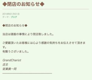 松戸グランシャリオ閉店