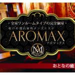 松戸アロマックス
