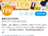 上野秋葉原TPK