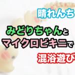 派遣リフレ晴れんちみどりちゃんとマイクロビキニ混浴遊び最高すぎた【画像有り】
